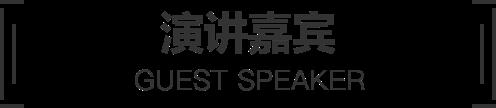 guest_speaker_title