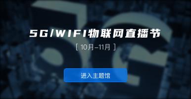 5G/WIFI6物聯網
